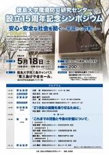 190518_tokushima15