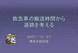 071227_kyuukyuu_hansou_2
