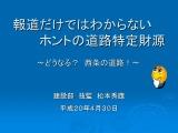 080430_sentaku
