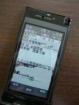 080724_keitai_cimg7789