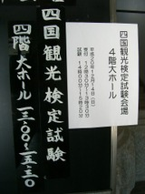 081214_sikokukenteicimg0548