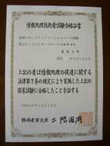 081220_zyouhoucimg0650