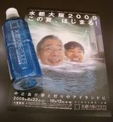 090613_seikatsuhogocimg3207