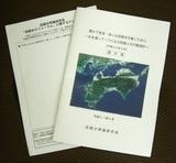 090626_shikokumizucimg3328