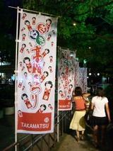 090812_takamatsucimg4267