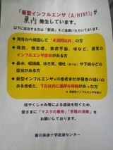 090904_kenketsu113000