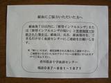 090904_kenketsucimg5024
