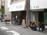 090922_udon