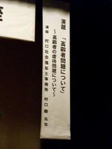 091008_koureisyacimg5805