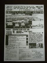 091008_setouchicimg5804