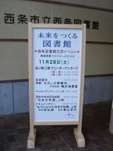 091128_tosyokancimg7395