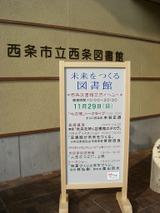 091129_tosyokancimg7496