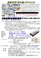 100209_hananomichi