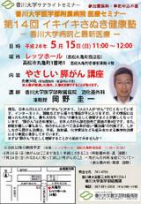 160515_seminar14