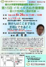 160626_seminar