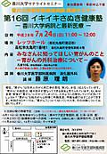 160724_seminar