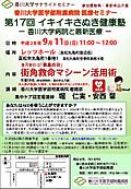 160911_seminar
