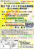 H290723_seminar