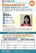 180925_yorozu